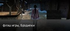 флэш игры, Бродилки