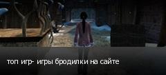 топ игр- игры бродилки на сайте