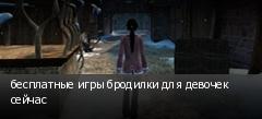 бесплатные игры бродилки для девочек сейчас