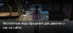 бесплатные игры бродилки для девочек у нас на сайте