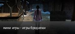 мини игры - игры бродилки