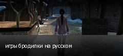 игры бродилки на русском