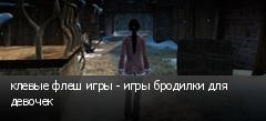 клевые флеш игры - игры бродилки для девочек