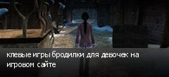 клевые игры бродилки для девочек на игровом сайте