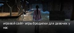 игровой сайт- игры бродилки для девочек у нас