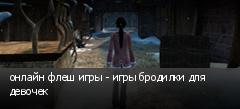 онлайн флеш игры - игры бродилки для девочек