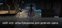 сайт игр- игры бродилки для девочек здесь