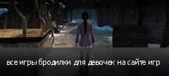 все игры бродилки для девочек на сайте игр
