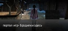 портал игр- Бродилки здесь