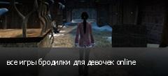 все игры бродилки для девочек online