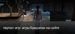 портал игр- игры бродилки на сайте