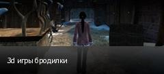 3d игры бродилки