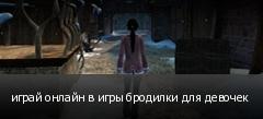 играй онлайн в игры бродилки для девочек