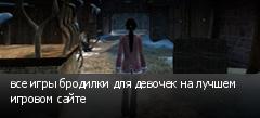 все игры бродилки для девочек на лучшем игровом сайте