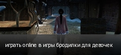 играть online в игры бродилки для девочек