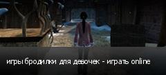 игры бродилки для девочек - играть online