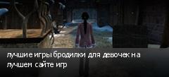 лучшие игры бродилки для девочек на лучшем сайте игр