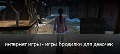 интернет игры - игры бродилки для девочек