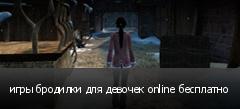игры бродилки для девочек online бесплатно