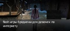 flash игры бродилки для девочек по интернету