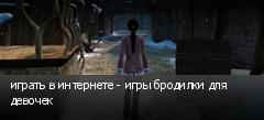 играть в интернете - игры бродилки для девочек