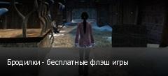 Бродилки - бесплатные флэш игры