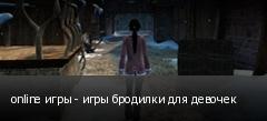 online игры - игры бродилки для девочек