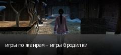 игры по жанрам - игры бродилки