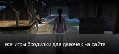 все игры бродилки для девочек на сайте