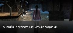 онлайн, бесплатные игры бродилки
