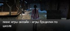 мини игры онлайн - игры бродилки по школе
