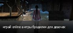 играй online в игры бродилки для девочек