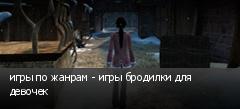 игры по жанрам - игры бродилки для девочек