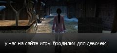 у нас на сайте игры бродилки для девочек