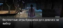 бесплатные игры бродилки для девочек на выбор