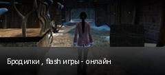 Бродилки , flash игры - онлайн