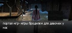 портал игр- игры бродилки для девочек у нас