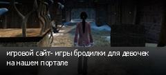 игровой сайт- игры бродилки для девочек на нашем портале