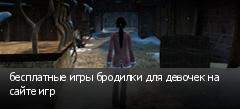 бесплатные игры бродилки для девочек на сайте игр