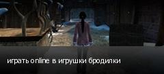 ������ online � ������� ��������