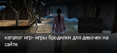каталог игр- игры бродилки для девочек на сайте
