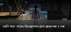 сайт игр- игры бродилки для девочек у нас