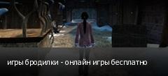 игры бродилки - онлайн игры бесплатно