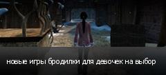 новые игры бродилки для девочек на выбор