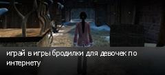 играй в игры бродилки для девочек по интернету