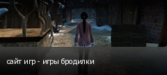 сайт игр - игры бродилки