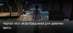 портал игр- игры бродилки для девочек здесь