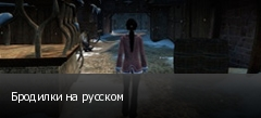 Бродилки на русском