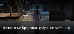 бесплатные Бродилки на лучшем сайте игр