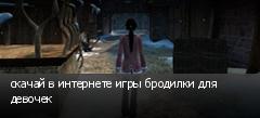 скачай в интернете игры бродилки для девочек